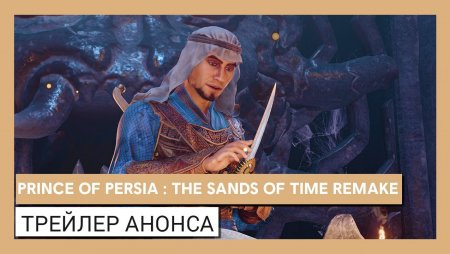 Prince of Persia: The Sands of Time Remake - Официальный анонс | Ubisoft Forward 2020
