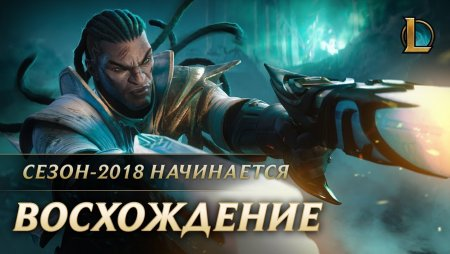 Восхождение – League of Legends