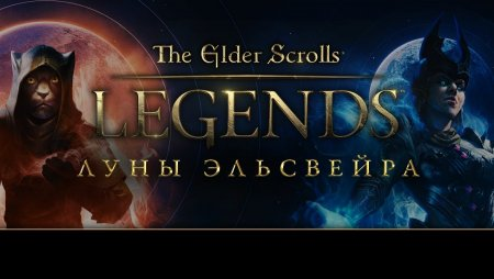 "The Elder Scrolls: Legends - официальный трейлер дополнения ""Луны Эльсвейра"""